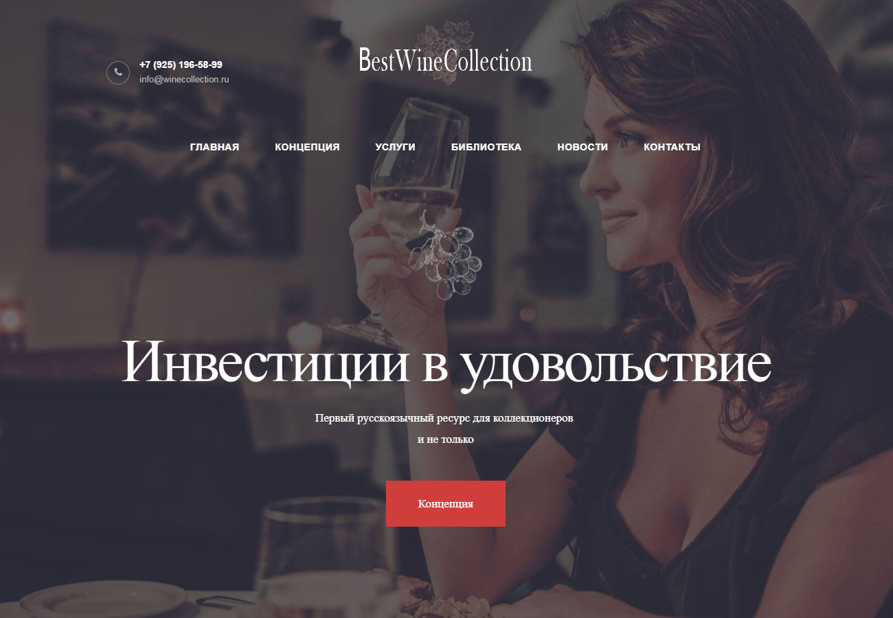Портфолио - bestwinecollection.ru