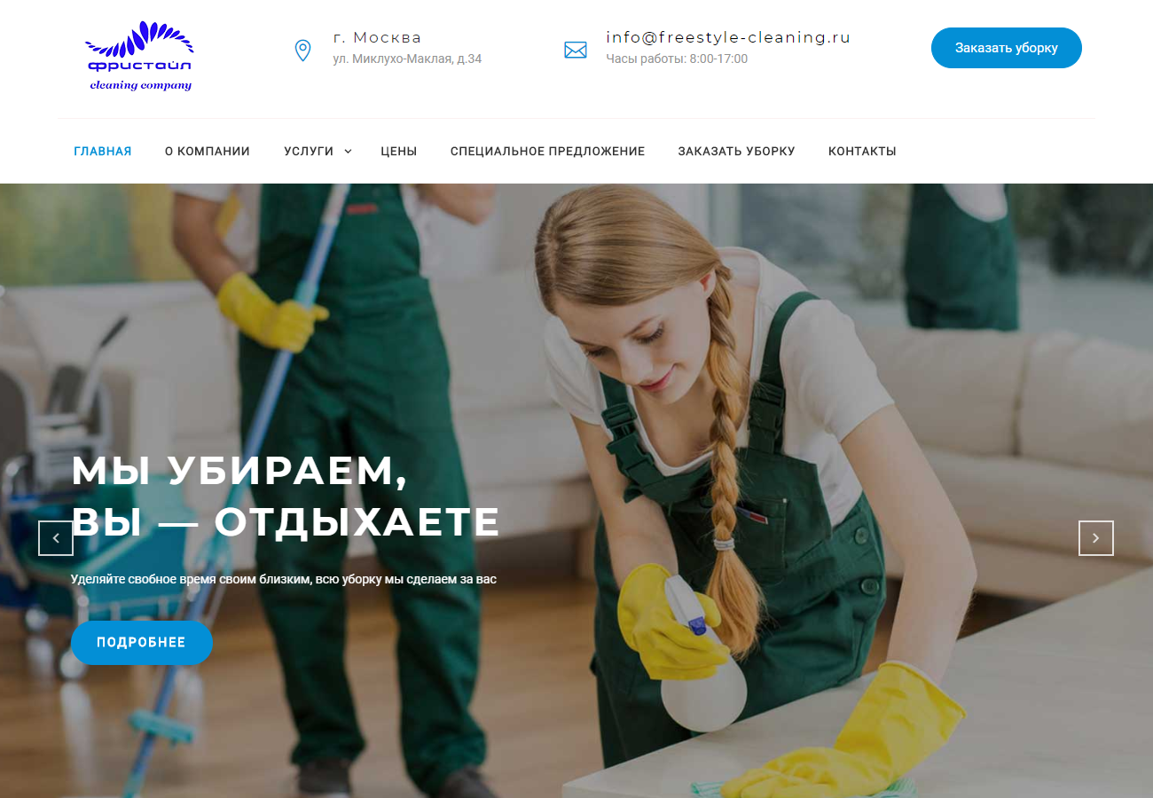 Портфолио - freestyle-cleaning.ru